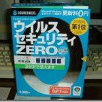 ウイルスセキュリティZEROを買ってきました