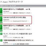 CNET Japanの読者ブログで人気エントリー2位に!!