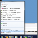 うーん、良すぎて困るWindows7 RC