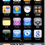 iPod touchの画面キャプチャを取る方法