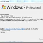 """Windows7の""""7""""ってなに?"""