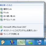 これは便利だと思うWindows7のタスクバーとジャンプリスト