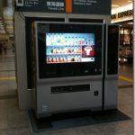 デジタルサイネージ自販機 in 大船駅