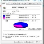 SSDの残り容量