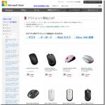 何気にマイクロソフトストアのマウスかお買い得な件
