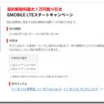 EMOBILE LTEスタートキャンペーン契約解除料一万円割引って言うけれど・・・