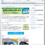 Windows 8 オンラインスタンプラリー