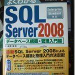 SQL Serever 2008の本を買った。