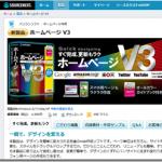 ホームページZEROはWindows 8未対応で後継はホームページV3