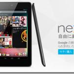 Nexus7いいなぁ