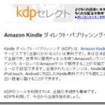 Amazonで自分の本を出版!?