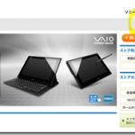 VAIO Duo 11販売終了