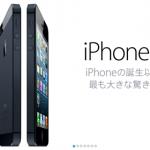 iPhone5買いました!!