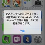 iOS7のiPhone5に非純正Lightningケーブルをつないでみたら