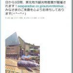 薄皮饅頭 in 横浜八景島シーパラダイスの東北地方物産展