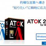 先回り入力!!ATOK2016発売!!