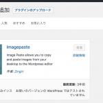 Wordpressでクリップボードにコピーした画像を貼り付ける