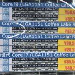 メイン自作PC検討(2) ドスパラで物色(CPU編)