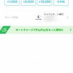 PayPayがオートチャージに対応した!!