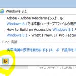 Internet Explorerで既定の検索サイトをGoogleにする