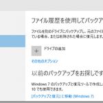 Windows 10でファイル履歴を使う