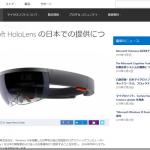 HoloLensの日本での提供を発表