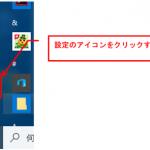 [Windows 10] ノートパソコンのカバーを閉じたときの動作