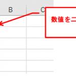 [Excel] セルに連続した数値を入力する