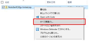 新フォントNoto Serif CJKをWindowsで使う | 闘うサンデープログラマー