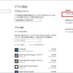 Windows 10のクライアントHyper-V(1)機能を有効にする