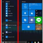 [Windows 10] スタートメニューにアプリの一覧を表示しない設定