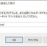 Windowsのバージョンを調べる方法