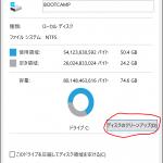 Windowsアップグレードアシスタントで99%のまま止まる