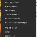 Windows 10 Creators Updateでコントロールパネルを開く方法