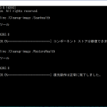 [Windows 10] Windowsアップデートに失敗した場合の対応方法 (エラーコード 0x80073712)