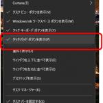 [Windows 10] タッチパッドボタンを使う