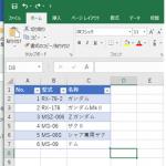 [Excel] テーブルを使ってかっこよくて便利な表を作る