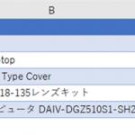 [Excel] テーブルに集計行を簡単に追加する