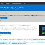 Windows 10 Fall Creators Updateリリース
