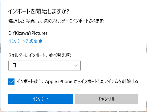 を windows10 Iphone パソコン の 取り込む 写真 に