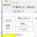 Outlookの文字の自動補正(オートコレクト)をやめる方法