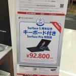 何気にお買い得だぞ!Surface Pro 5周年記念モデル 92,800円