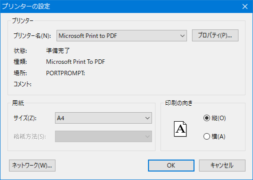 印刷 pdf 出力 標準 win7