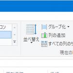 [Windows 10] スタートアップのプログラム指定方法(起動時にプログラムを自動起動する)