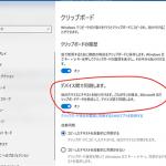 [Windows 10] クリップボードのデバイス間の同期