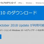 Windows 10 October 2018 Updateがリリース再開になりました