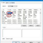 Windowsの日本語入力切替をMacっぽくする方法