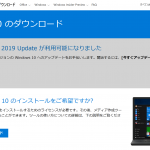 Windows 10 May 2019 Updateリリース!!