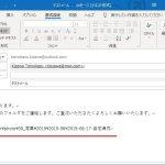 Outlookでファイルやフォルダのリンク先を貼り付ける