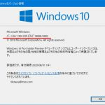 Windows 10 Insider Previewは19H2ではなく20H1を配布中
